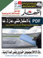 08_12_2014_101418373.pdf