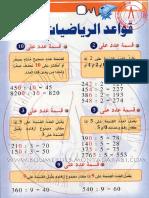 مطويات كليك - قواعد الرياضيات السنة الخامسة ابتدائي.pdf