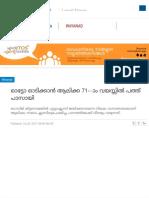 ഓട്ടോ ഓടിക്കാന് ആലിക്ക 71-ാം വയസ്സില് പത്ത് പാസായി | Mathrubhumi - Wayanad - Malayalam News.pdf