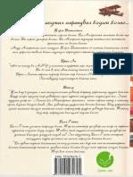Deevriinoroondehminiimoroodol.pdf
