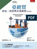 1m0g東南亞經貿:政治、投資與企業經營(含南亞)