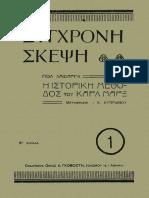 [Πωλ_Λαφάργκ_(Paul_Lafargue),_Κ._Κυπ(BookZZ.org)[1] Copy.pdf