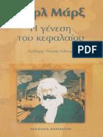 """[Καρλ_Μαρξ_(Karl_Marx),_Αντώνης_Ξ""""Ξ(BookZZ.org)[1] Copy.pdf"""