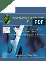 ΤεχνολογίαΠαραγωγής2-v2