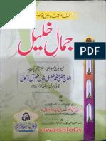 Jamal'e Khaleel (Kalam) [Urdu]