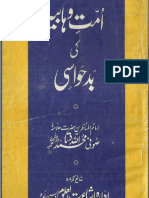 Ummat'e Wahabiyah Ki Budhawasi [Urdu]
