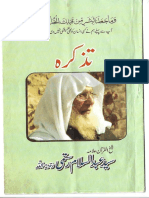Tazkera Shiekh Abdul Salam Rustami urdu short book