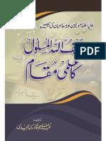 Saif'ullah al-Maslool Ka Ilmi Maqam [Urdu]
