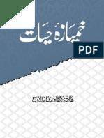 Khumyaza'e Hayat [Urdu]