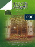 Al-Tawassal [Arabic]