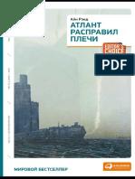 Айд_Рэнд_-_Атлант_расправил_плечи-2011_nodrm_pdf.pdf