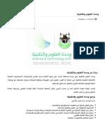 وحدة العلوم والتقنية - عمادة البحث العل..