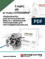 Ev3 Programming Lesson Plan Rus 10a5482c6ffb7a43d534cf8c008e037e