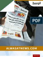 Al Wasat Media Kit