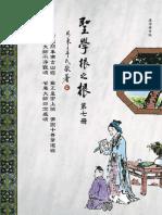 聖學根之根_第七冊 (漢語拼音版)