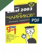 MS Excel 2003 Для Чайников Полный Справочник