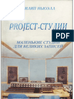 Filip_Nyuell_-_Project-Studii_-_Malenkie_Studii_Dlya_Velikikh_Zapisey_Philip_Newell_-_Project_Studios.pdf