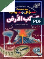 موسوعة سؤال وجواب ..الارض ..4.pdf