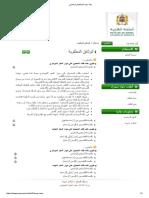 بوابة جواز السفرالبيومتري المغربي