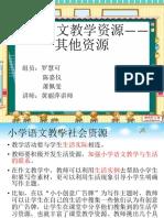 小学语文教学资源