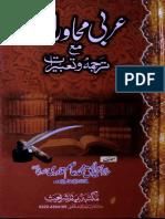 Arabi Mahawraat [Urdu]