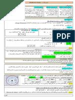 درس الذرة.docx