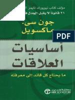 أساسيات العلاقات.pdf