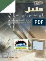 المهندس المدنی.pdf