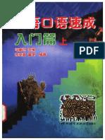 HanYu KouYu SuCheng - RuMen - Shang 汉语口语速成入门篇上.pdf