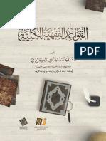 القواعد الفقهية الكلية - أحمد الحجي الكردي