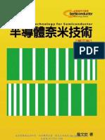 半導體奈米技術 Lithographic Technologies for Semiconductors