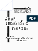 შოპენჰაუერი სამყარო ვითარცა ნება და წარმოდგენა PDF