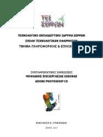 Psifiaki Epeksergasia Eikonas - Photoshop CS