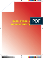 Зүрх судасний үе мөчний эмгэг.pdf