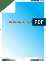 Эх барихын тусламж.pdf