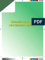 Хэвлийн хөндийн мэс заслын өвчнүүд.pdf