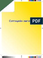 Сэтгэцийн эмгэг.pdf