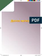 Донтох эмгэг.pdf