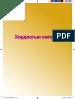 Хордлогын эмгэгүүд.pdf