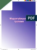 Мэдээгүйжүүлэгч тусламж.pdf