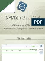 آموزش نرم افزار CPMIS -Business