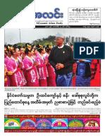 Myanma Alinn Daily_ 13 February 2018 Newpapers.pdf