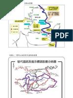 陽明山地區替代道路路線彙整表