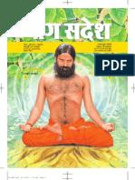 YogSandesh September Hindi 2010