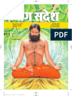 YogSandesh September Hindi 2010