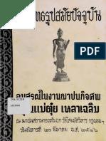 พระพุทธรูป เปล่ง เหลาเฉลิม.pdf