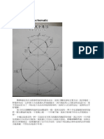 Schema Lui Li Chugong