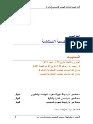 الهيئة السعودية للمهندسين خطاب جهة العمل هيئة المهندسين
