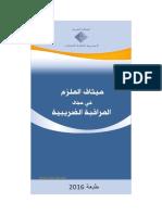 Charte Ar 2016