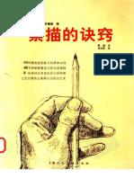 29-素描的诀窍.pdf